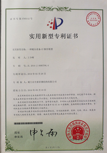 Patent Certificate of CZ Interchange Roll Forming Machine