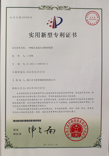 Patent Certificate of Interchanging Roll Forming Machine