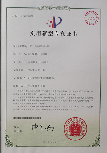 Patent Certificate of Auto Cluth